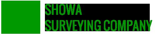 昭和測量設計株式会社 Showa Surveying Company